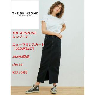 シンゾーン(Shinzone)の超美品‼️シンゾーン ロングスカート 36(ロングスカート)