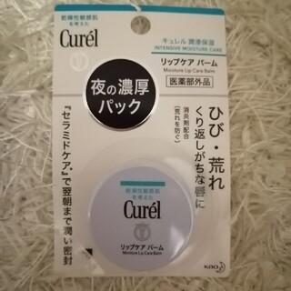 キュレル(Curel)のキュレル リップケアバーム(リップケア/リップクリーム)