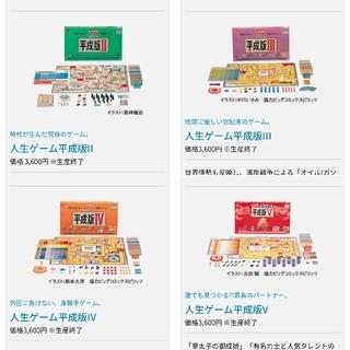 タカラトミー(Takara Tomy)の人生ゲーム平成版II 平成版III 平成版IV 平成版V タカラ 4つまとめて(人生ゲーム)