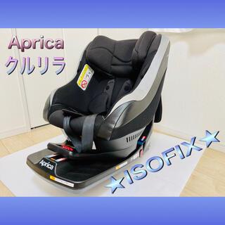 Aprica - Aprica アップリカ クルリラ ISOFIX取付タイプ ブラック