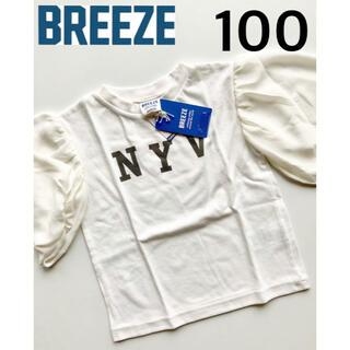 BREEZE - 新品 ブリーズ BREEZE  100
