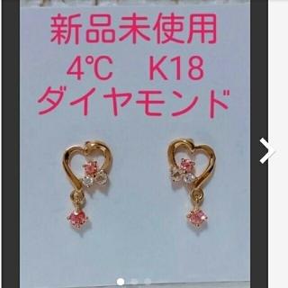 ヨンドシー(4℃)の未使用♥️4℃ K18 ダイヤモンド ピアス(ピアス)