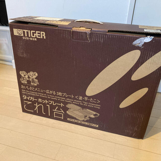 TIGER - タイガー ホットプレート〈これ1台〉CPV-A130