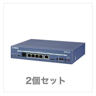ヤマハ(ヤマハ)のYAMAHA RTX830 ギガアクセスVPNルーター 新品 2個セット(PC周辺機器)