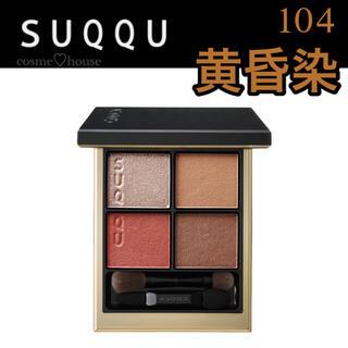 SUQQU - 新品 SUQQU シグニチャー カラー アイズ 104 黄昏染 限定色