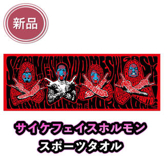 【新品】マキシマム ザ ホルモン サイケフェイスホルモン スポーツタオル(ミュージシャン)