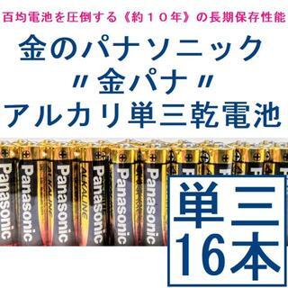 パナソニック(Panasonic)のパナソニック*単3*単三*電池*アルカリ乾電池*16本(その他)