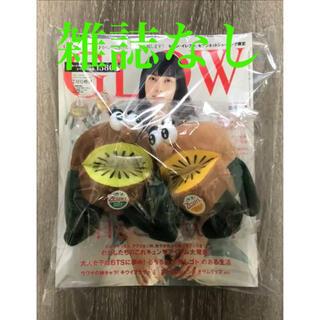 タカラジマシャ(宝島社)のgrow ゼスプリ キウイブラザーズ 雑誌なし 付録のみ(ぬいぐるみ)