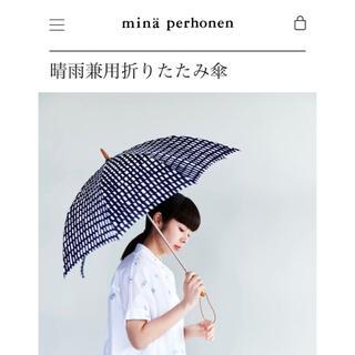 ミナペルホネン(mina perhonen)のミナペルホネン 折りたたみ 傘 sora check 日傘 晴雨兼用(傘)