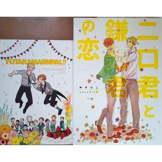 ハイキュー!!同人誌2冊セット⑦(ボーイズラブ(BL))