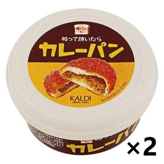 KALDI - KALDI カルディ ぬって焼いたらカレーパン 110g 2個セット