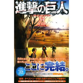進撃の巨人 34巻 特装版 Beginning 新品未開封 小冊子特典 最終巻 (少年漫画)