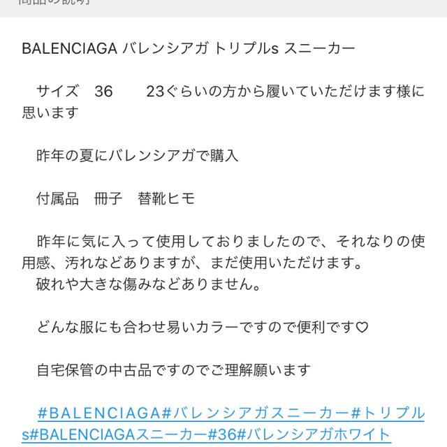 Balenciaga(バレンシアガ)のBALENCIAGA トリプルs 36 メンズの靴/シューズ(スニーカー)の商品写真