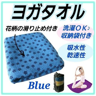 ヨガマット♡ヨガタオル ♡ホットヨガ ♪ストレッチ 収納袋付き ☆ブルー☆(ヨガ)
