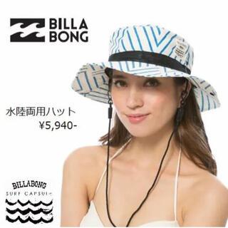 ロキシー(Roxy)のビーチハット サーフハット ビラボン  BILLABONG 帽子 アウトドア(ハット)