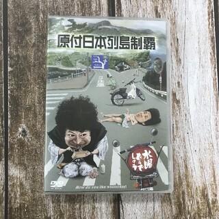 水曜どうでしょう 原付日本列島制覇 DVD (お笑い/バラエティ)