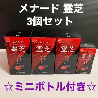 MENARD - 【新品未開封】メナード 霊芝 3個セット ミニボトル付き
