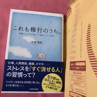 カドカワショテン(角川書店)のこれも修行のうち。 実践!あらゆる悩みに「反応しない」生活(ビジネス/経済)