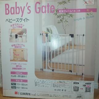 日本育児 - ベビーズゲイト 未開封