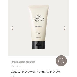 ジョンマスターオーガニック(John Masters Organics)のジョンマスターハンドクリーム(ハンドクリーム)