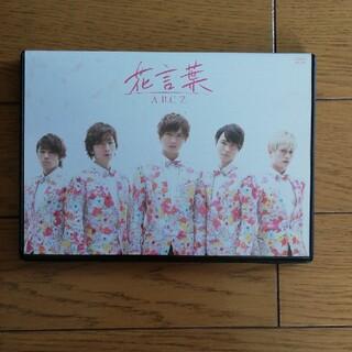 エービーシーズィー(A.B.C.-Z)の花言葉(CD付き初回限定盤) DVD(ミュージック)