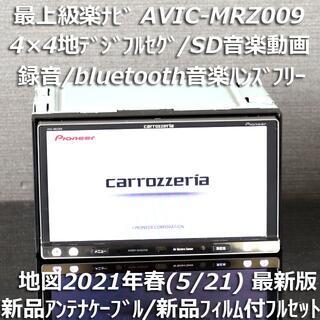 パイオニア(Pioneer)の地図2021年春最新版最上級AVIC-MRZ009 フルセグ/bluetooth(カーナビ/カーテレビ)