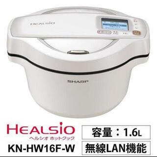 SHARP - SHARP ヘルシオ ホットクック 1.6L 電気無水鍋 KN-HW16F-W