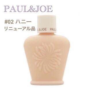 PAUL & JOE - 新品 PAUL&JOE プロテクティングファンデーションプライマー 02