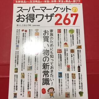スーパーマーケットのお得ワザ267 これからのお買い物の新常識(料理/グルメ)