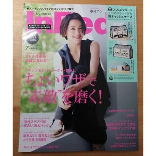 インレッド 7月号 雑誌のみ(ファッション)