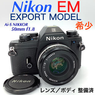 Nikon - ニコン EM EXP/Ai-S NIKKOR 50mm f1.8 【整備済】
