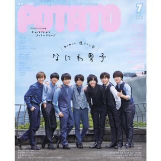 ジャニーズジュニア(ジャニーズJr.)のPOTATO (ポテト) 2021年 07月号 なにわ男子(アート/エンタメ/ホビー)