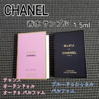 シャネル(CHANEL)の新品 CHANEL 香水 サンプル オータンドゥル ブルードゥシャネル(香水(男性用))