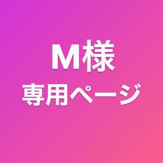 M様専用(ピアス)