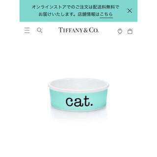 ティファニー(Tiffany & Co.)の【新品未使用】Tiffany ティファニーTiffany&Co. キャットボウル(猫)