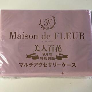 Maison de FLEUR - 付録 メゾンドフルール アクセサリーケース