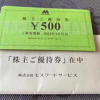 モスバーガー(モスバーガー)の株主優待券 モスバーガー  1万円分(レストラン/食事券)