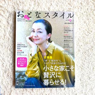 コウダンシャ(講談社)のおとなスタイル 2017年 10月号(ファッション)