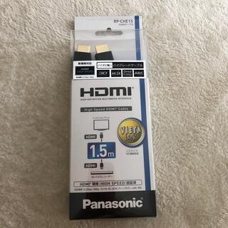 パナソニック(Panasonic)のHDMIケーブル 1.5m(映像用ケーブル)