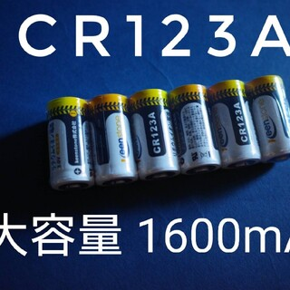 CR123A 長持ち 1600mAh 十年保存可 CR123 リチウム 使いきり(バッテリー/充電器)