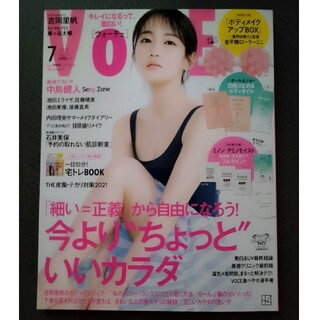VoCE 7月号(美容)