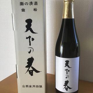 ⭐︎るるたま様 専用⭐︎ 日本酒 大吟醸 天下の春 非売品 720ml (日本酒)