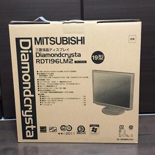 三菱 - 新品☆未開封!三菱液晶ディスプレイ 19型ブラックモデル RDT196LM2BK
