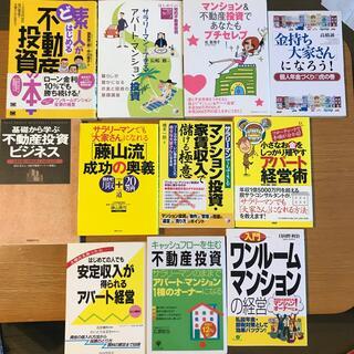 不動産投資関連本11冊セット(ビジネス/経済/投資)