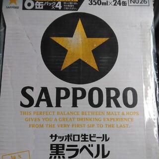 サッポロ(サッポロ)のサッポロ黒ラベル24本(ビール)
