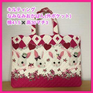 ●★アリスのうさぎ(濃ピンク)★なみなみおかばん(外ポケット)(外出用品)