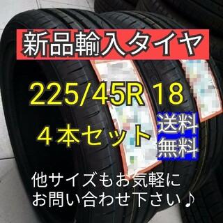 即購入OK【225/45R18  4本セット】新品輸入タイヤ【送料無料】