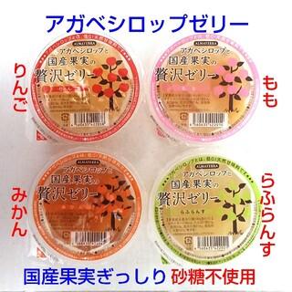 贅沢♥アガベシロップゼリー(国産果実ぎっしり❗)4種類、各1個のセット(菓子/デザート)