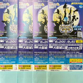 木下大サーカス大阪公演 平日ご招待券4枚セット【土曜も差額料金なしで行けます】(サーカス)