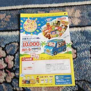 ヤマザキセイパン(山崎製パン)のヤマザキキャンペーン12点分応募券(ノベルティグッズ)